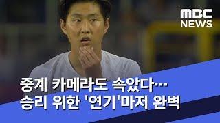 중계 카메라도 속았다…승리 위한 '연기'마저 완벽 (2019.06.12/뉴스데스크/MBC)