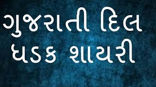 download lagu Gujrati Sayri Dil Dhadk Gujarati Shayari For Love gratis