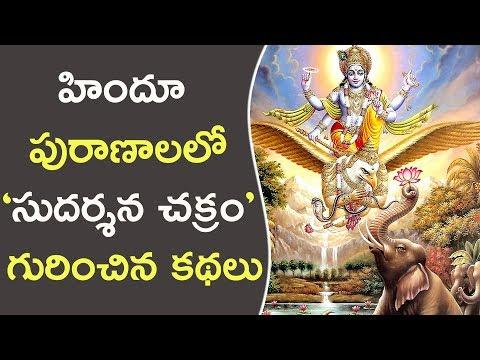 హిందూ పురాణాలలో సుదర్శన చక్రం గురించిన కథలు || Untold Stories Of Sudarsana Chakra In Hindu Mythology