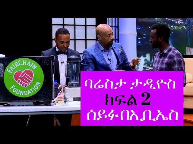 Seifu on EBS: Interview With Barista Server  Tadiyos P2