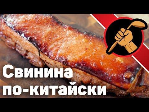 Свинина на китайский манер