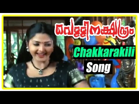 Malayalam Movie | Vellinatchatiram Malayalam Movie | Chakkarakili Song | Malayalam Movie Song video