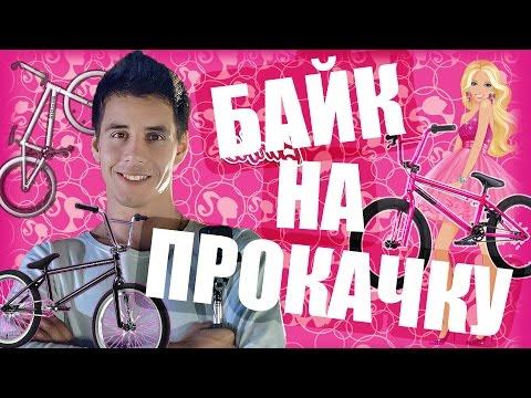 БАЙК НА ПРОКАЧКУ #4 - Барби BMX (Дима Гордей)