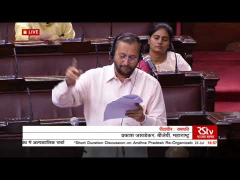 Sh. P Javadekar's intervention|Short Duration Discussion on Andhra Pradesh Re-Organization Act, 2014