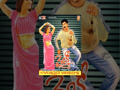 Venky Full Movie - Ravi Teja, Sneha - Hd video