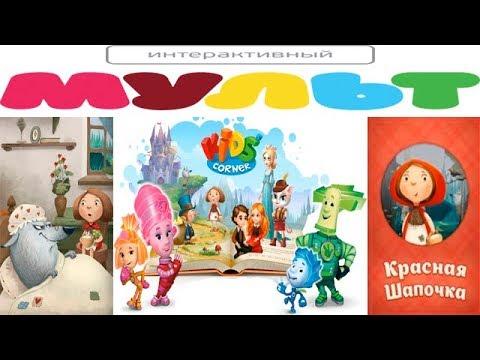 Детский уголок/Kids'Corner Красная Шапочка Интерактивная СКАЗКА Игровое Детское Видео