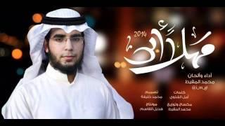 نشيدة مهلاً  أبي بصوت محمد المقيط 2014