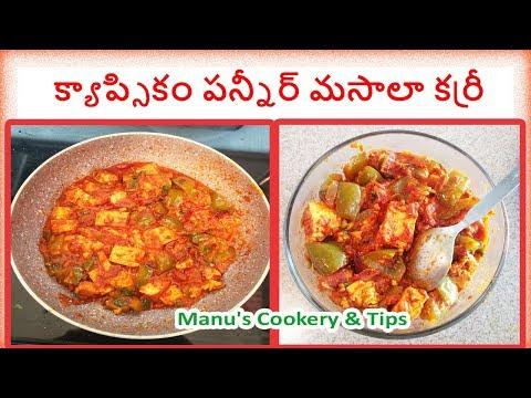 Capsicum Paneer Masala Curry  In Telugu | Capsicum Paneer Gavry Recipe
