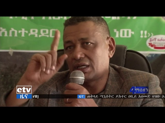 Daily Ethiopian  News December 10,2018
