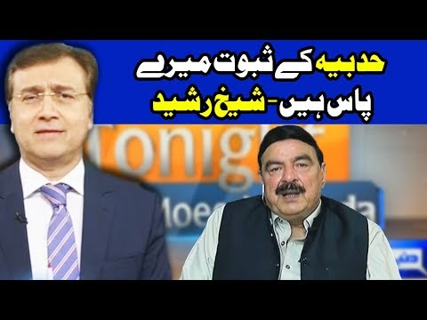 Hudabiya Kay Shawahid Mere Pass Hain Says Sheikh Rasheed - Tonight With Moeed Pirzada | Dunya News