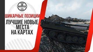 ШИКАРНЫЕ ПОЗИЦИИ ОТ МАРАКАСИ 2017 ОКТЯБРЬ, ВОЗВРАЩЕНИЕ РУБРИКИ! World of Tanks