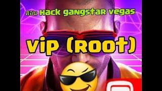 💎สอน hack gangstar vegas (มี vip ด้วย) (root)💎 (2016)
