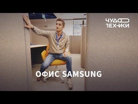 Смотрим офис компании Samsung в Москве