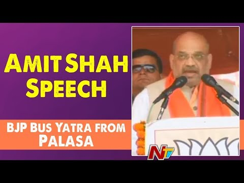 Amit Shah Speech | BJP Bus Yatra from Palasa | NTV