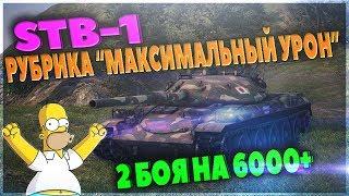 """STB-1 - """"максимальный урон"""" - НАГИБ в погоне за рекордным дамагом на стб 1 wot. ЛУЧШИЙ БОЙ."""