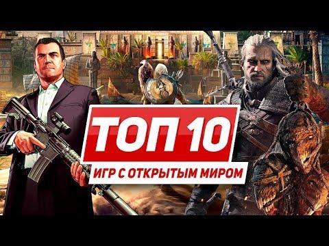 ТОП 10 игр с открытым миром