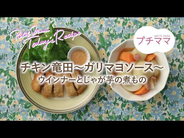 チキン竜田〜ガリマヨソース〜