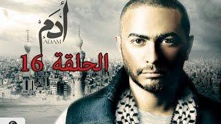 16th episode - Adam series/ مسلسل ادم  -الحلقه 16