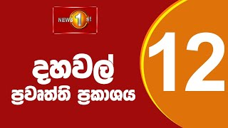 News 1st: Lunch Time Sinhala News   (02-08-2021)