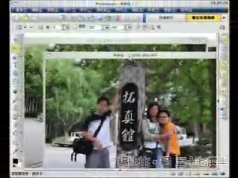 【教學】PhotoImpact X3 相片寫真書 研討會(二)智慧型合成