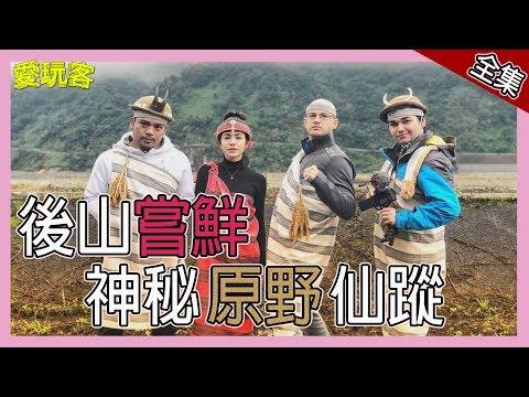 台綜-愛玩客-20190117【宜蘭】後山嘗鮮!撒基努領軍原野仙蹤?!