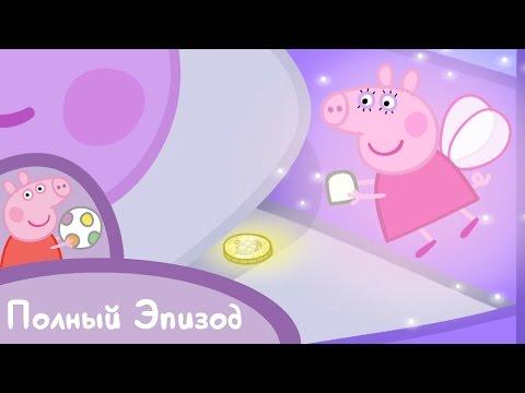 Свинка Пеппа - S01 E22 Зубная фея (Серия целиком)