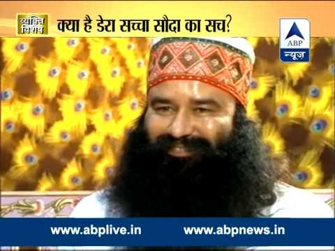 Vyakti Vishesh L Dera Sacha Sauda Chief Baba Ram Rahim video