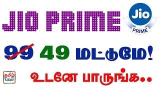 Jio Prime Bumper Cashback On Jio Money | Tamil Today
