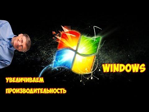 Увеличение производительности Windows (7/8/8.1)