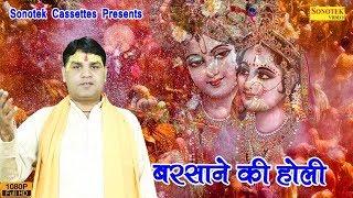 Barsane Ki Holi || Kanheya Goswami || Radha Krishan Holi Bhajan #sonotek Bhakti
