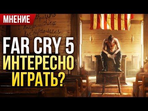 Far Cry 5 - Интересно играть? Мнение