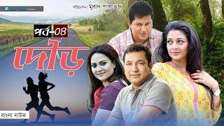 Dour | Bangla Natok | Part- 04 | Tauquir Ahmed, Mahfuz Ahmed, Tanvin Sweety, Richi Solaiman