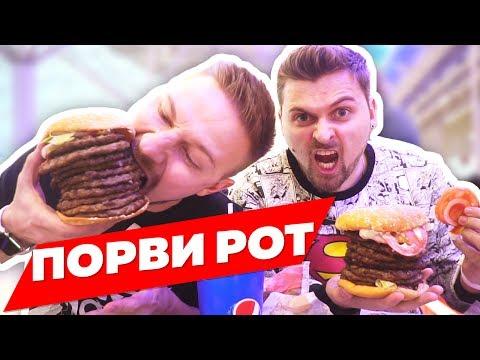 Вызов - 10 котлет-бургер. Вызов от Сидельникова