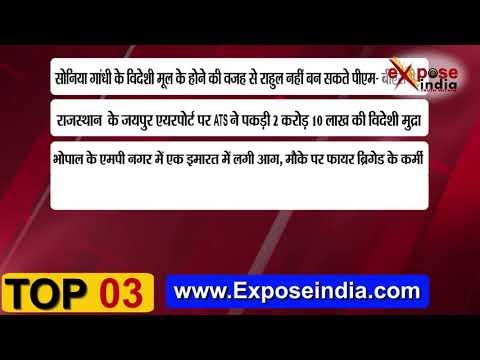 Today Top5 News on exposeindia #BreakingNews