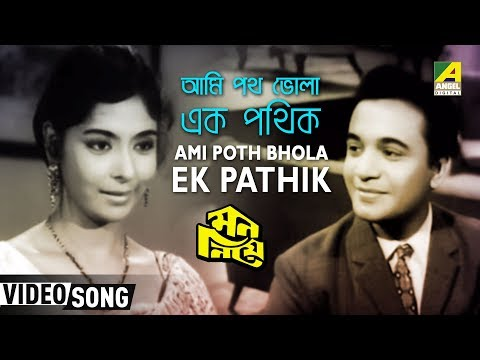 Rabindra Sangeet Aami Pathbhola Ek Pathik Esechhi Bengali Classic...