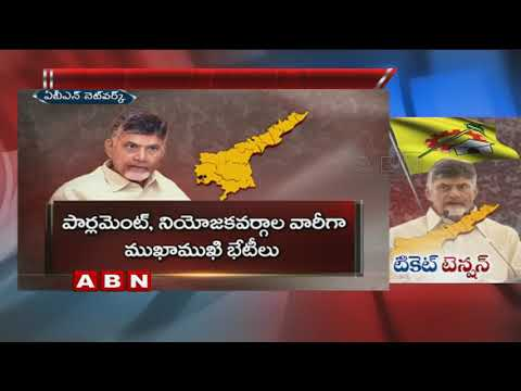 TDP MLA's Tension with Chandrababu Mukha Mukhi Meetings