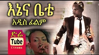 Enena Bete - New Amharic Full Movie from DireTube Cinema