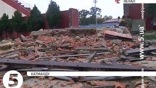 Землетрус в Непалі: МЗС не може встановити зв&39;язок з 17 українцями - (видео)