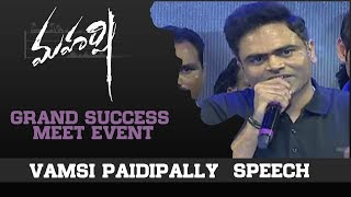 Vamsi Paidipally Speech - Maharshi Grand Success Meet Event
