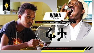 New Eritrean Comedy Fata  by  Merhawi Woldu  comedy  Waka TM (2018) (ፋታ)