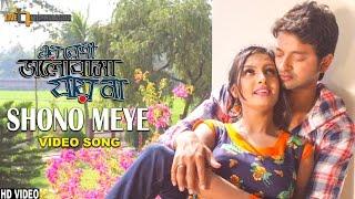 Shono Meye (Video Song) | Hridoy Khan | Symon | Nijhum Rubina | Bengali Movie 2013