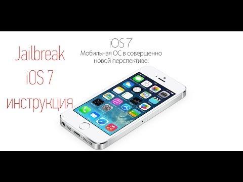 Как сделать джейлбрейк iOS 7 на iPhone, iPod touch и iPad [Evasi0n]