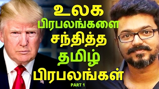 World celebrities celebrities met Tamil Part 1