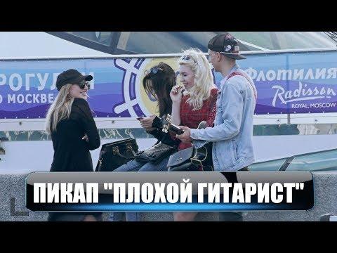 Пикап Плохой гитарист / Пачка сигарет