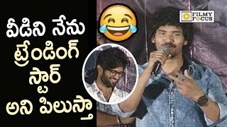 Hero Sudhakar Fun with Vijay Devarakonda @Nuvvu Thoopu Raa Movie Teaser Launch