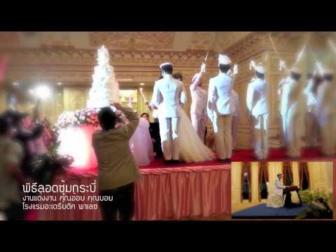 พิธีลอดซุ้มกระบี่ เปียโนงานแต่งงาน by ตองพี