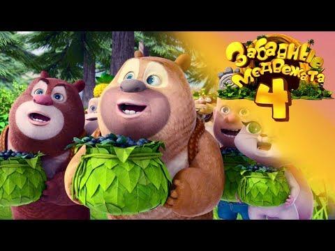 Забавные медвежата - Медвежата соседи - Мишки - Веселый поход от Kedoo Мультфильмы для детей