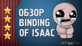 Обзор The Binding of Isaac