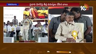 CM Chandrababu address at Vijayawada Gnana Bheri