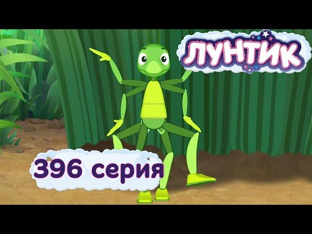 Лунтик - Новые серии - 396 серия. Озорники